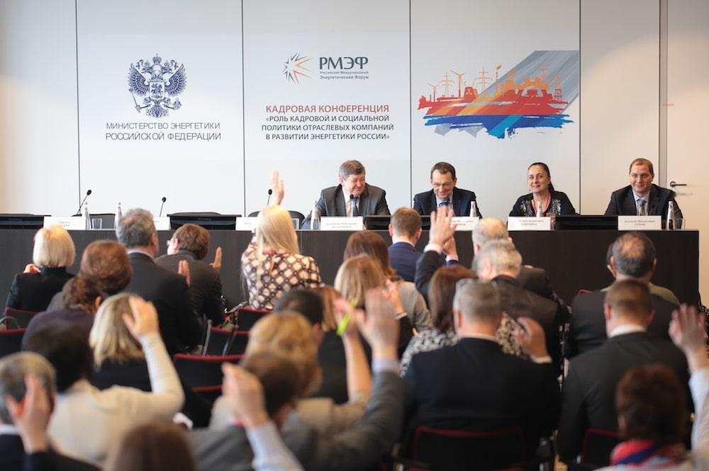Международный энергетический форум 2019