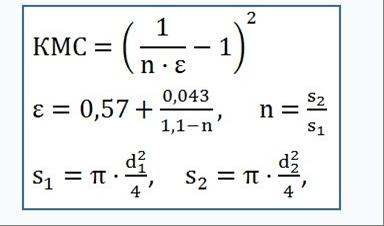 Формула через расчет по КМС