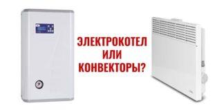 Электрокотел или конвектор, что лучше для отопления частного домовладения